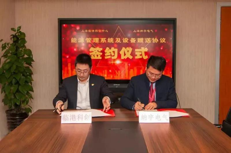 Lingang Science and Technology Park and Nayu Electric held an energy management system and equipment gift signing ceremony-SHLINGANGIC