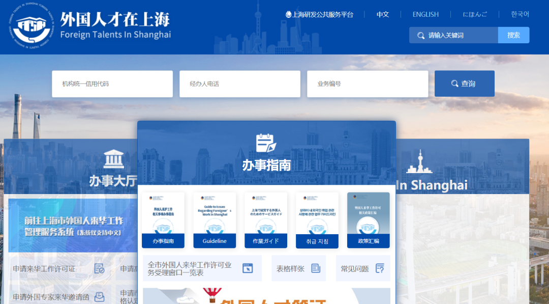 The Shanghai Foreigner's Work Permit Acceptance Progress Inquiry System is now online!-SHLINGANGIC